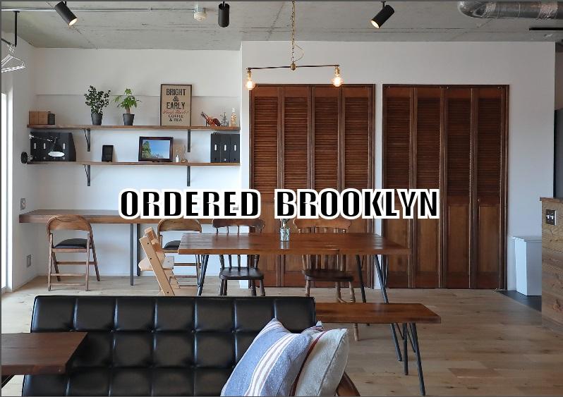 心地よい「秩序感」が漂う家 ORDERED BROOKLYN