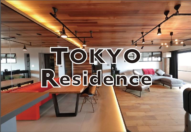 「ホテルライクな新築風」をあえて、リノベで叶える贅沢・TOKYO Residence