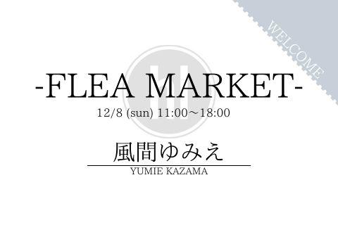 12/8開催!【FLEA MARKET】@風間ゆみえ