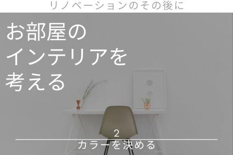 リノベーションのその後に【お部屋のインテリアを考える:カラーを決める】