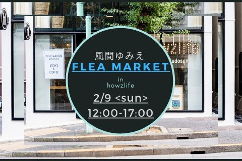 2/9開催!【FLEA MARKET】@風間ゆみえ