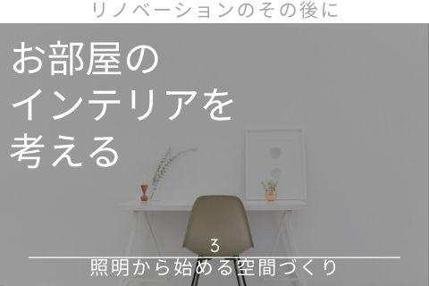リノベーションのその後に【お部屋のインテリアを考える:照明から始める空間づくり】