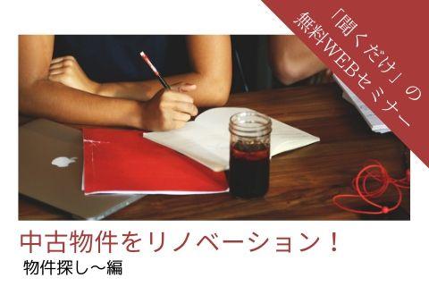 【聞くだけ】6/7(sun) 無料WEBセミナー!