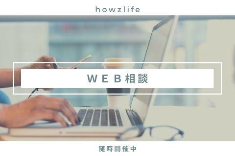 【随時】WEB相談受付中!